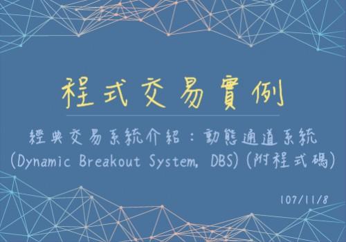 經典交易系統介紹:動態通道系統(Dynamic Breakout System, DBS)(附程式碼)