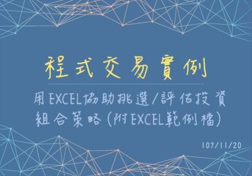 用EXCEL協助挑選/評估投資組合策略(附EXCEL範例檔)
