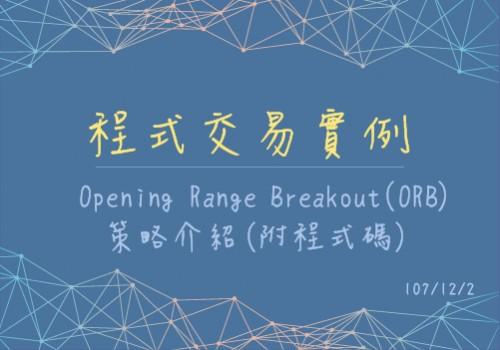 Opening Range Breakout(ORB)策略介紹(附程式碼)