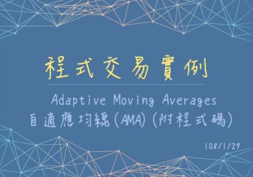 Adaptive Moving Averages自適應均線(AMA)(附程式碼)