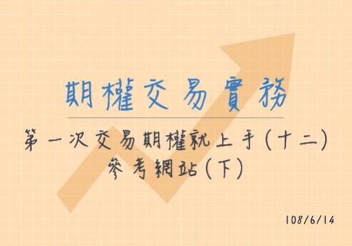 第一次交易期權就上手(十二)-參考網站(下)