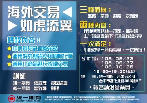 海外交易如虎添翼_台中8/23.9/27.10/25