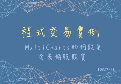 MultiCharts如何設定交易個股期貨