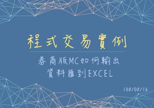券商版MC如何輸出資料匯到EXCEL