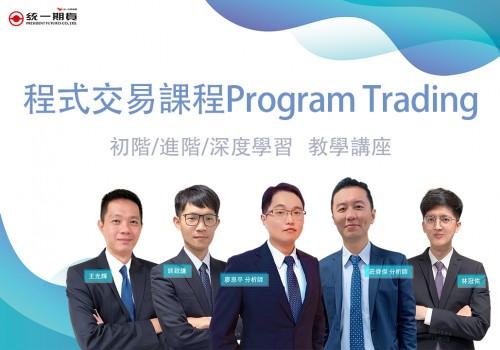 程式交易課程Program Trading