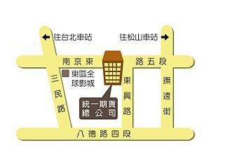 統一期貨台北總公司