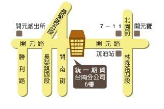 統一期貨台南分公司